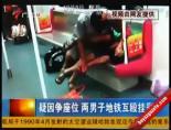 Çin''de Metroda Yer Kavgası