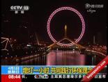 Çin Bir Saatliğine Karanlığa Büründü
