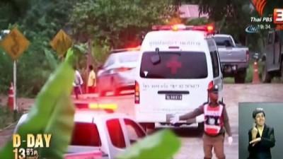 - Tayland'da Mağarada Mahsur Kalan Çocuklardan 4'ü Kurtarıldı