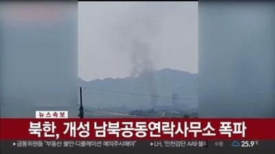 kiz kardes -  - Kuzey Kore, irtibat bürosunu havaya uçurdu