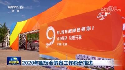 milyar dolar -  - 2020 Çin Uluslararası Hizmet Ticareti Fuarı Pekin'de düzenlenecek